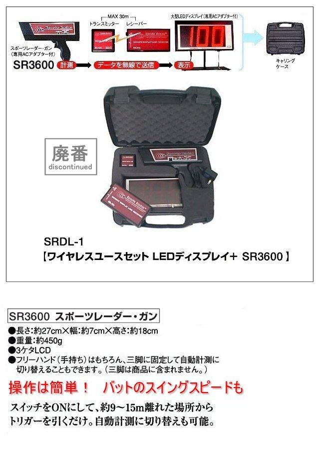 srdl-1.jpg